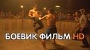 МОЩНЫЙ БОЕВИК ФИЛЬМ Американский Шаолинь КИНО HD
