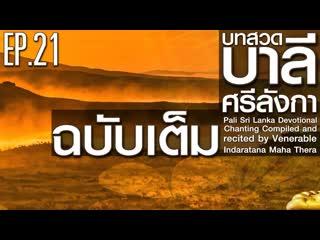 21-Pali Sri Lanka Devotional Chanting Ful lบทสวดมนต์บาลี ศรีลังกา