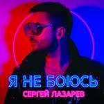 Сергей Лазарев - Goddess (Bonus Track)
