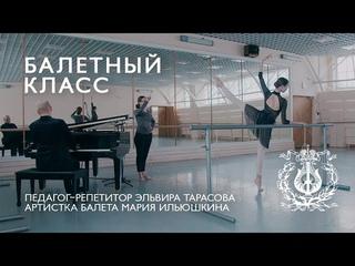MARIINSKY BALLET CLASS, episode 2 / БАЛЕТНЫЙ КЛАСС МАРИИНСКОГО ТЕАТРА, урок второй