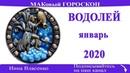 ВОДОЛЕЙ любовный гороскоп предсказания на январь 2020 года