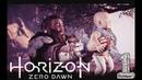 Прохождение Horizon Zero Dawn™ Complete Edition ➤ Прохождение 1(HD - 1080) ➤ НУЛЕВОЙ РАССВЕТ