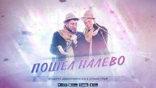 Эльбрус Джанмирзоев, Элвин Грей- Пошёл налево (Official Video)