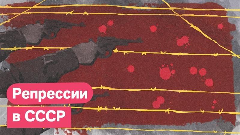 Сталинские репрессии. Как всё было Максим Кац