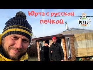 Юрта с русский печкой. Семья прожила уже 5 лет в юрте