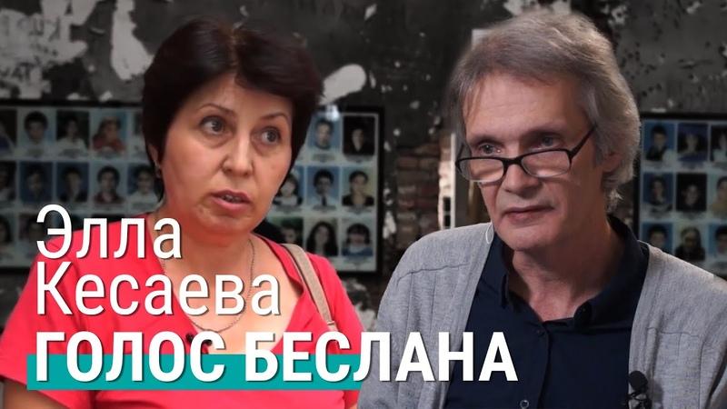 Элла Кесаева Путин палач Беслана РЕАЛЬНЫЙ РАЗГОВОР