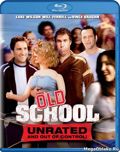 Старая закалка / Старая школа / Old School (2002/BDRip/HDRip)