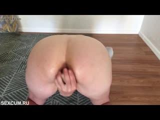 Разрабатывает попу перед приходом мужа (Русское порно Анал Блондинки Большой клитор Вибратор HD Любительское МИЛФ Мамки)