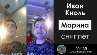 Иван Кноль - Марина (сниппет)