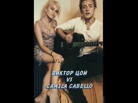 Виктор Цой vs Camila Cabello cover