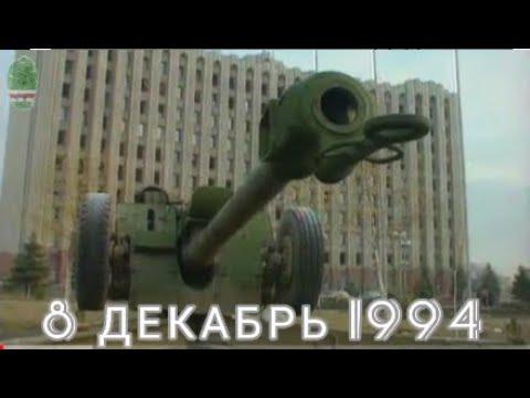 8 ДЕКАБРЬ 1994 ПРЕЗИДЕНТ ЧЕЧЕНСКОЙ РЕСПУБЛИКИ ИЧКЕРИЯ ДЖОХАР ДУДАЕВ РОССИЙСКИЕ ВОЕННОПЛЕННЫЕ