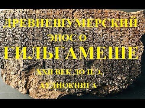 Древнешумерский эпос о Гильгамеше Аудиокнига