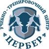 """НОЧУ """"Учебно-тренировочный центр """"Цербер"""""""