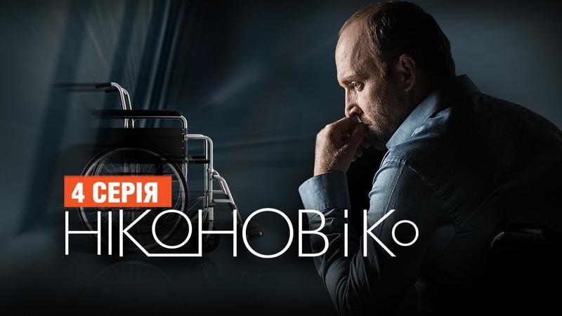 Сериал Никонов и Ко 4 серия