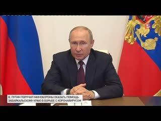 Путин поручил Шойгу оказать помощь Забайкалью вборьбе сCOVID-19