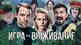 ЛОСТ по-русски / Обзор сериала Игра на выживание