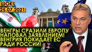 СРОЧНО!  Венгры сразили Европу наповал заявлением! Венгрия покидает ЕС ради России