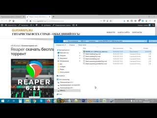 Reaper  видео-инструкция по установке и активации