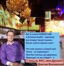 Личный фотоальбом Макса Филимонова
