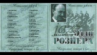 Антология джаза. Эдди Рознер