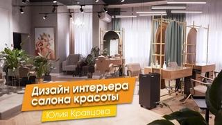 Дизайн интерьера салона красоты [Юлия Кравцова]