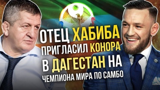 Отец Хабиба позвал МакГрегора в Дагестан, Сергей Павлович дебютирует в UFC боем против легенды MMA