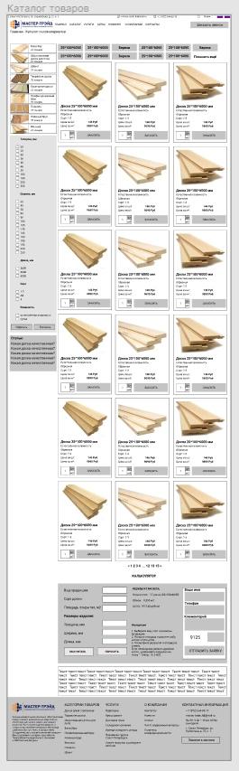 Прототипы страницы категории товаров по пиломатериалам