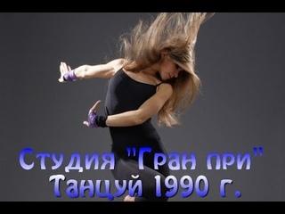 Студия Гран-при - 1990 - Танцуй