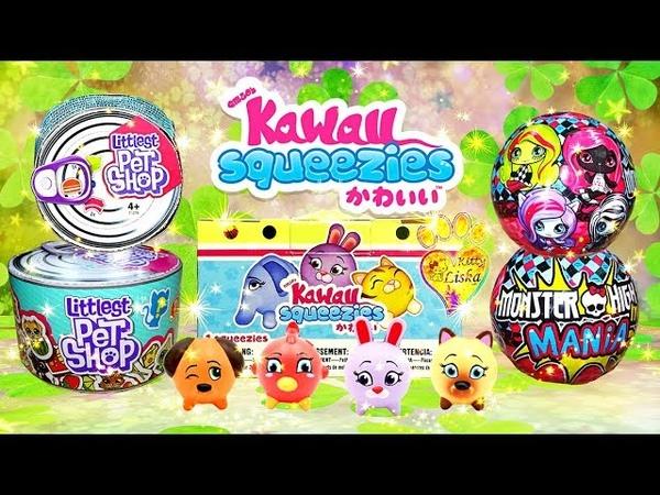 Emzo Kawaii Squeezies Littlest Pet Shop Пет в консервной банке ШАР Monster High РАСПАКОВКА