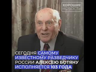 Сегодня самому известному разведчику России Алексею Ботяну исполняется 103 года