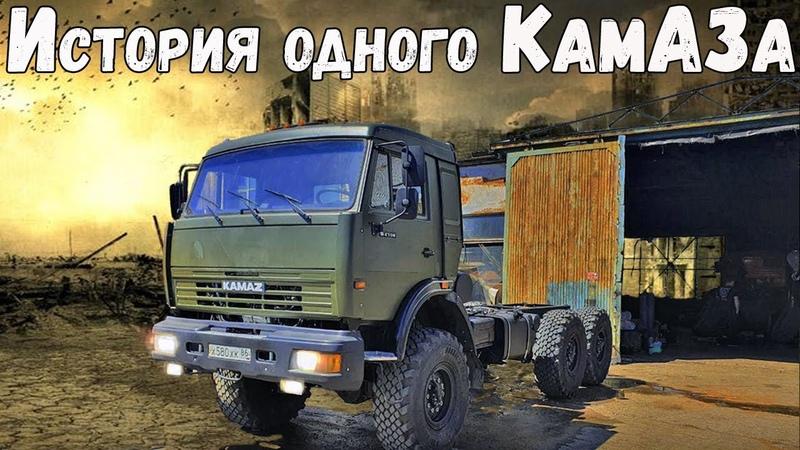 Как мы собираем КАМАЗ сайгак батыр 43118 капитальный ремонт