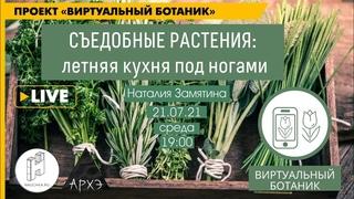 """Лекция """"Съедобные растения: летняя кухня под ногами"""" курса Ботанические заметки: полезные и опасные"""