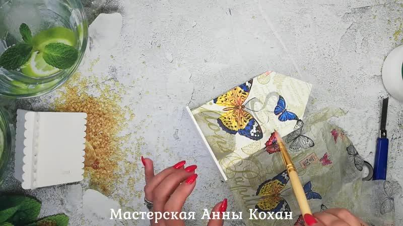 ДЕКУПАЖ ЧАЙНОГО ДОМИКА из фанерной заготовки
