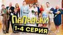 Папаньки Все серии подряд 1 4 серия 1 сезон Комедия 2018