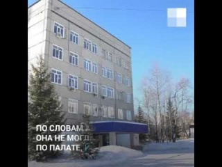 Мать рассказала, как врачи угробили ее сына в Башкирии  Медк
