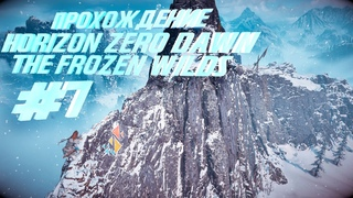 Проходим Horizon Zero Dawn: The Frozen Wilds #7 (За верак)