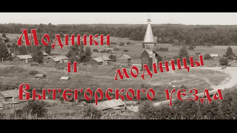 Модники и модницы Вытегорского уезда