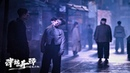 Дзингу Ци Тан 1Убийство в мрачном городе Jingu Qi Tan 1 Murder in the Dark City 2021 Русский FCA