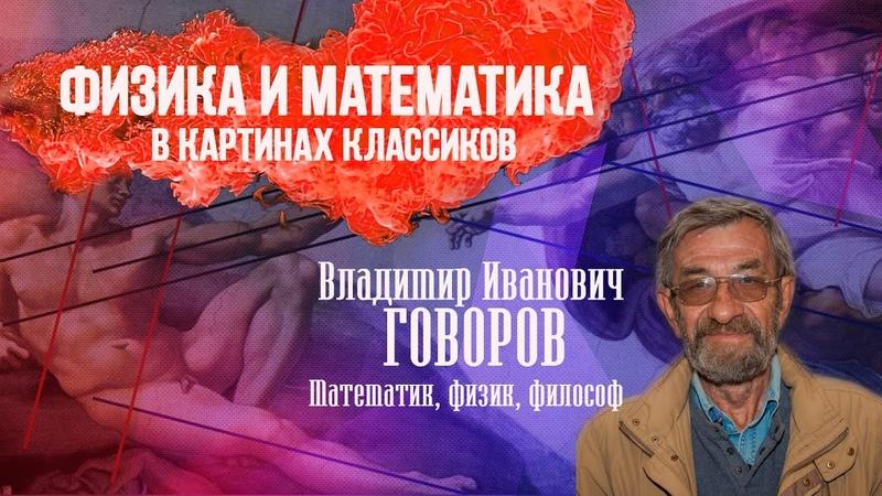 ЛАБИРИНТ Физика и математика в картинах классиков Владимир Говоров