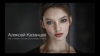 Как снимают лучшие фотографы России - Алексей Казанцев