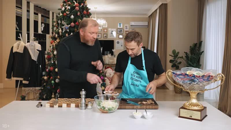 Рецепт от Константина Ивлева Салат Русский готовит с Дмитрием Шепелевым