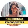 УДАЛЕННАЯ ПОМОЩНИЦА РУКОВОДИТЕЛЯ 2.0