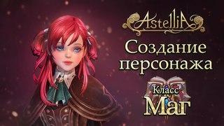 Astellia Online - Создание персонажа: Маг