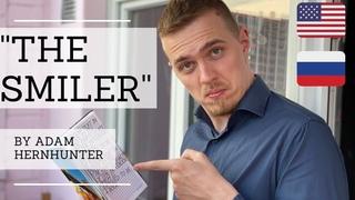 НА АНГЛИЙСКОМ В ОРИГИНАЛЕ (The Smiler by Albert Hernhuter) 1 часть