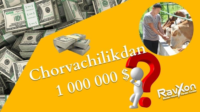 Chorvachilik bilan 1 000 000$ ishlab topish mumkinmi Yopiq zoom uchrashuvidan lavha ravxon
