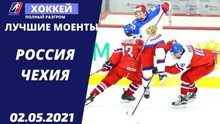 Юниорский чемпионат мира по хоккею 2021. U18 Россия - Чехия Лучшие моменты матча