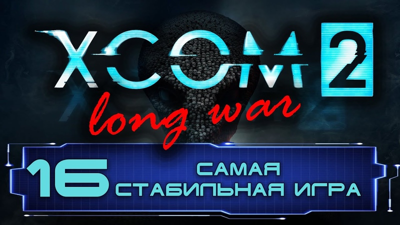 XCom 2 Long War Прохождение на позоре 16 Самая стабильная игра