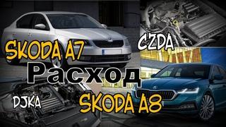 Skoda:  Расход А8 VS A7 Город, Трасса (2021)