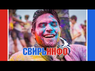 Фестиваль красок ColorFest в Подпорожье, 22 августа 2020 год