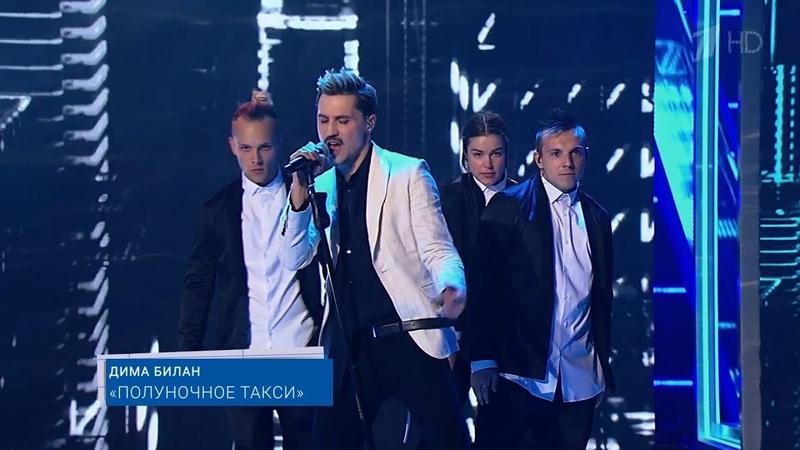 Дима Билан Полуночное такси концерт ко Дню Почты России 12 07 2020